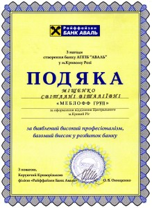 Banc_Aval
