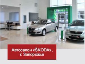 Shkoda_800x600_4