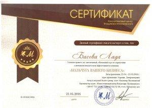 Сертификат о прохождениии тренинга Кольчуга ЛЮ