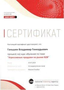 Сертификат о прохождении тренинга Агресс продажи ВГ