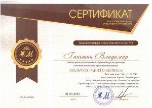 Сертификат о прохождении тренинга Кольчуга ВГ