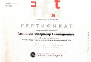 Сертификат о прохождении тренинга Мастер построения отд продаж ВГ