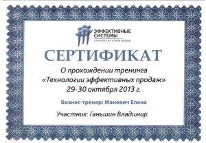Сертификат о прохождении тренинга Технологии активных продаж ВГ