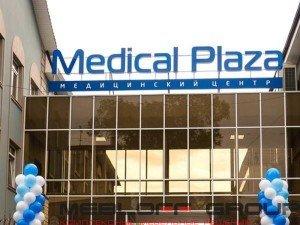 Medicalplaza_Dnepr (800x600) (11)