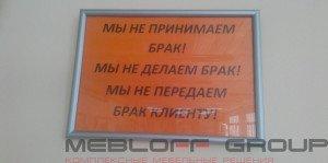Berejlivoe_proizvodstvo_5s_1544x766_12