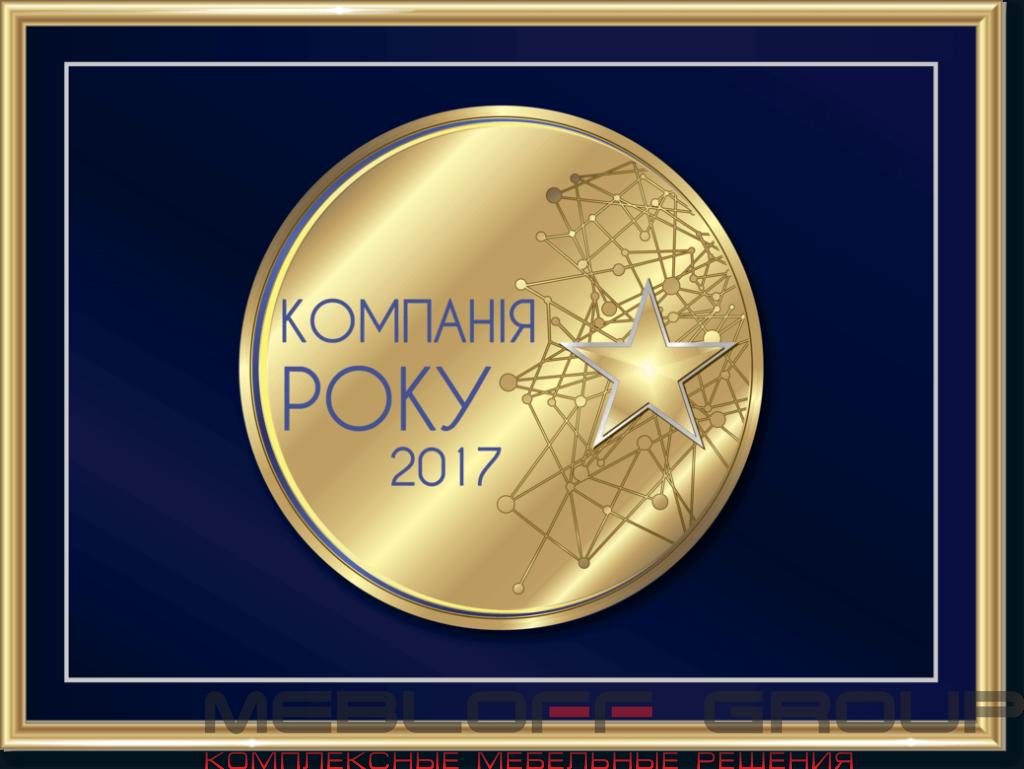 Kompanija_roku